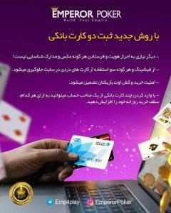 سایت پوکر امپرور بدون نیاز به احراز هویت و ارسال مدارک
